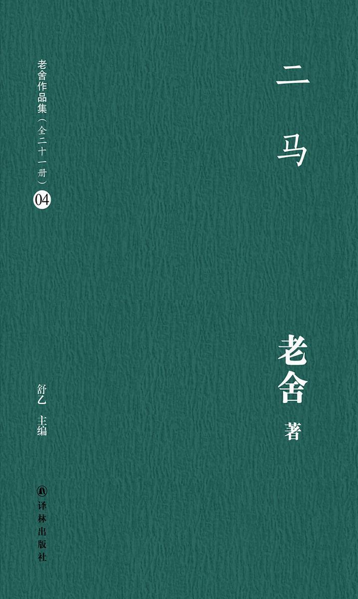 二马(老舍作品集04)