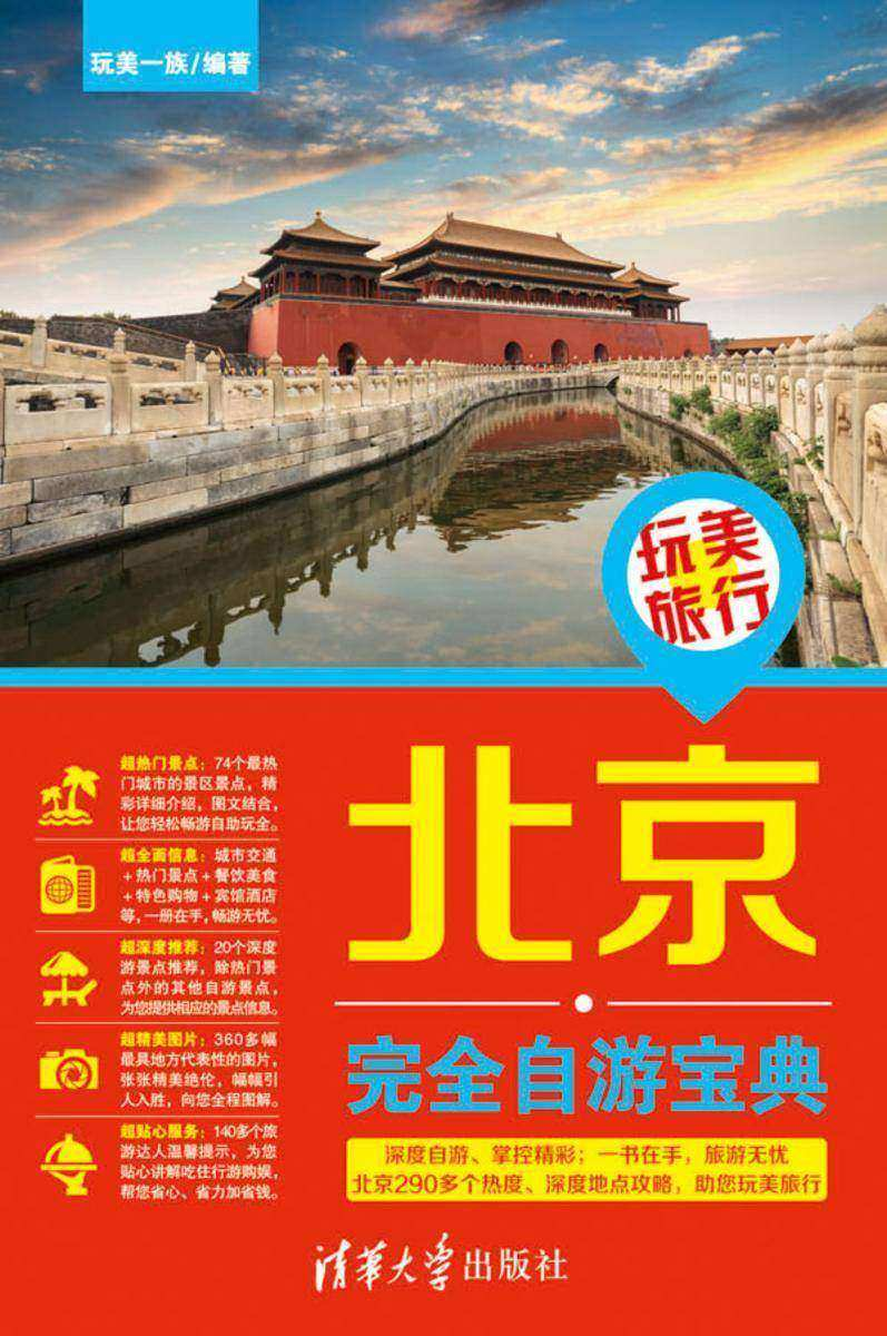 玩美旅行:北京完全自游宝典