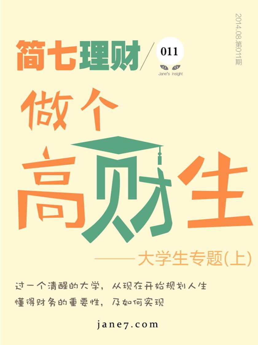 做个高材生(上)(简七理财011)