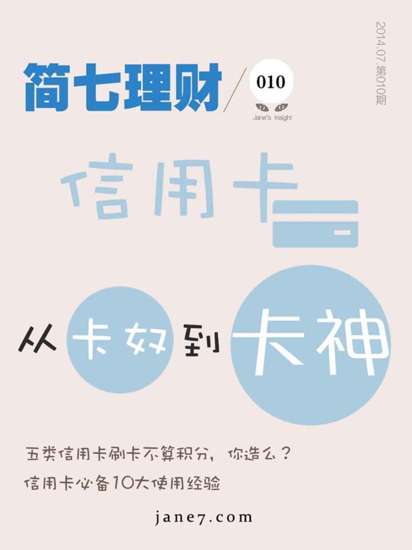 信用卡,从卡奴到卡神(简七理财010)