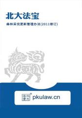 森林采伐更新管理办法(2011修订)