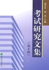 考试研究文集(第6辑)(仅适用PC阅读)