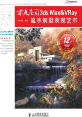 零度庄园——3ds Max&VRay流水别墅表现艺术(光盘内容另行下载,地址见书封底)