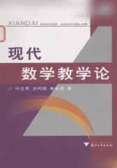 现代数学教学论