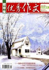 初中生优秀作文 月刊 2011年12期(电子杂志)(仅适用PC阅读)