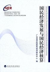 国民经济发展与国民经济核算(仅适用PC阅读)