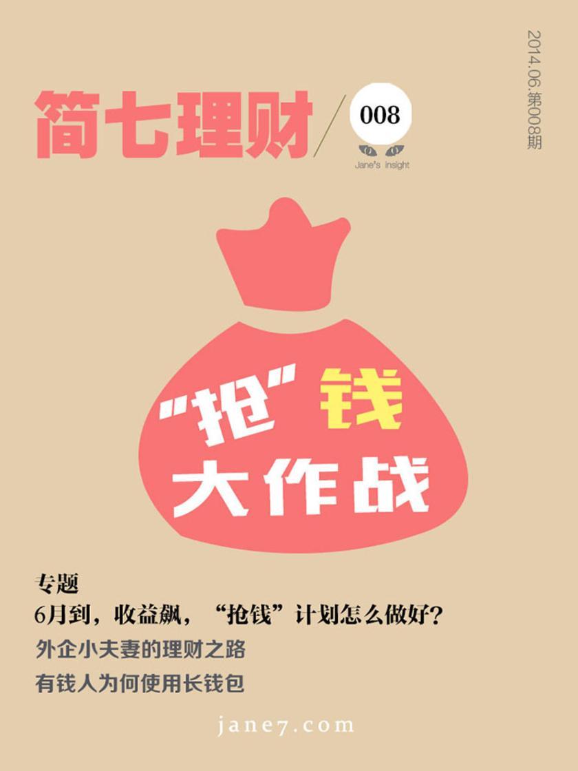"""""""抢""""钱大作战(简七理财008)"""