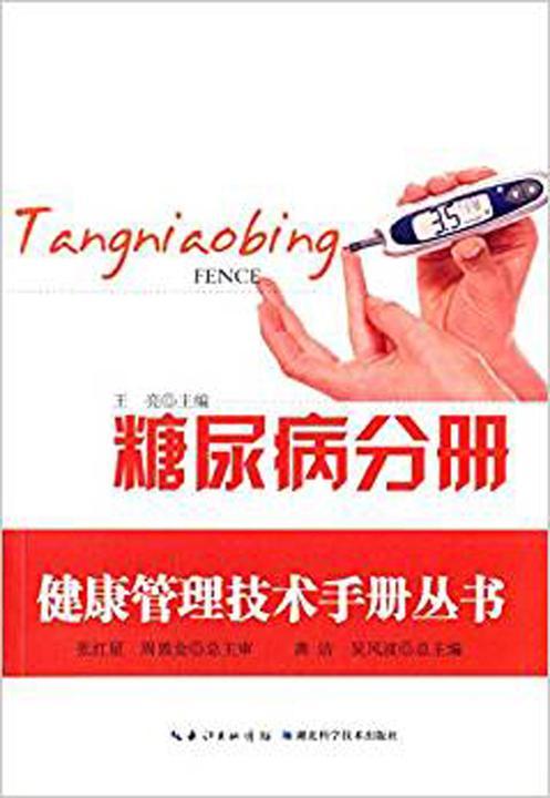 糖尿病分册:健康管理技术手册丛书