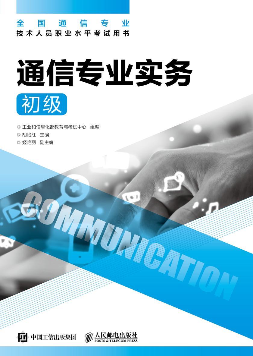 通信专业实务(初级)