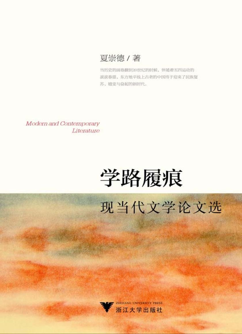 学路履痕——现当代文学论文选