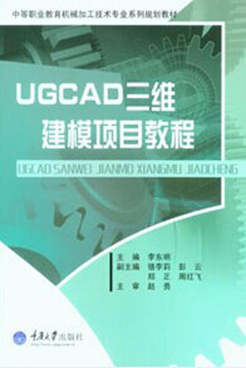 UGCAD三维建模项目教程