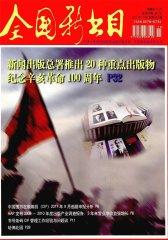 全国新书目 月刊 2011年11期(电子杂志)(仅适用PC阅读)
