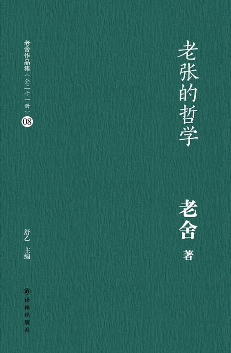 老张的哲学(老舍作品集08)