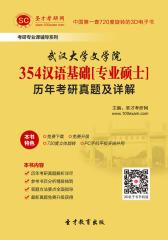 [3D电子书]圣才学习网·武汉大学文学院354汉语基础[专业硕士]历年考研真题及详解(仅适用PC阅读)