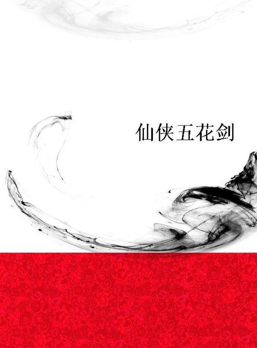 仙侠五花剑