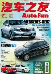 汽车之友 半月刊 2011年16期(电子杂志)(仅适用PC阅读)