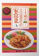 全民 爱吃的家常菜[A](仅适用PC阅读)