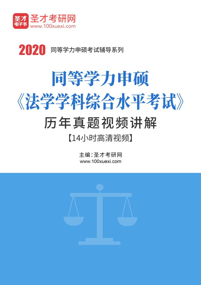 2020年同等学力申硕《法学学科综合水平考试》历年真题视频讲解【14小时高清视频】