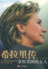 希拉里传:掌权美国的女人(试读本)