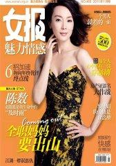 女报·魅力情感 月刊 2011年11期(电子杂志)(仅适用PC阅读)