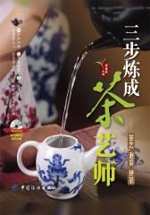 三步炼成茶艺师:茶艺·泡茶·评茶
