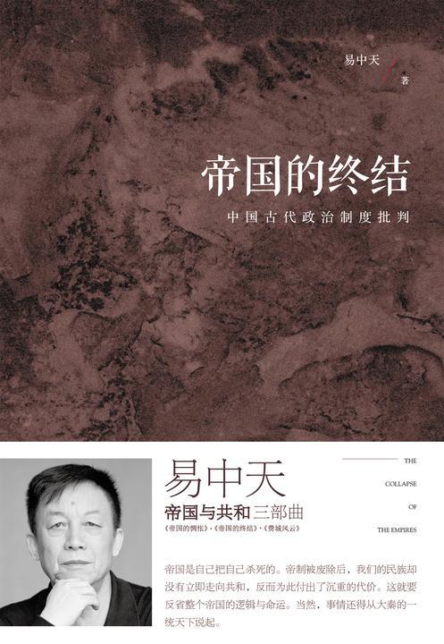 帝国的终结:中国古代政治制度批判(全新增订版)