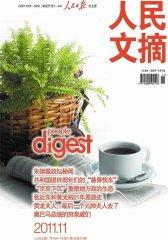 人民文摘 月刊 2011年11期(电子杂志)(仅适用PC阅读)