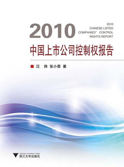 2010中国上市公司控制权报告