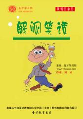 [3D电子书]圣才学习网·笑话王中王:解闷笑话(仅适用PC阅读)