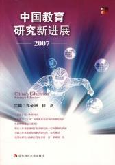 中国教育研究新进展2007