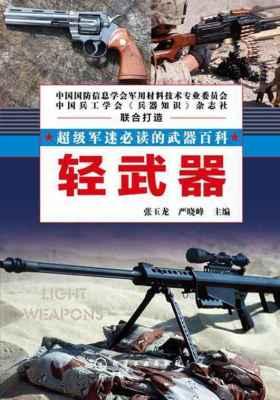 轻武器(超级军迷必读的武器百科)