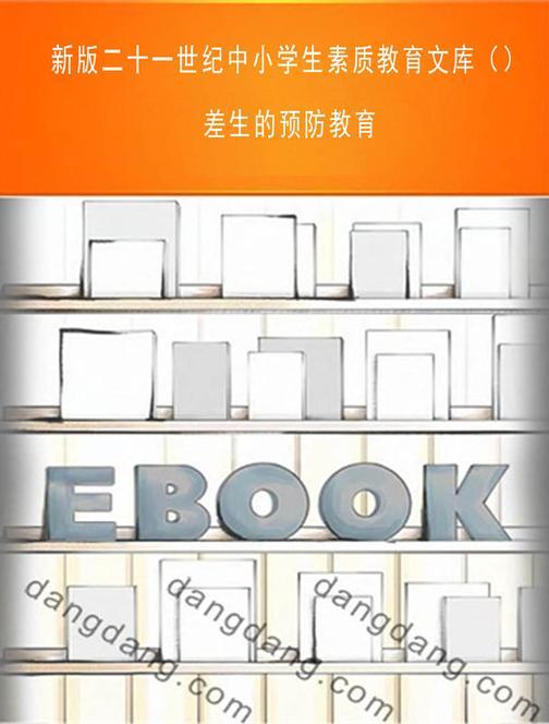新版二十一世纪中小学生素质教育文库()差生的预防教育