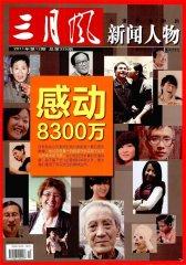 三月风 月刊 2011年12期(电子杂志)(仅适用PC阅读)