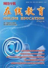网络导报·在线教育 周刊 2011年35期(电子杂志)(仅适用PC阅读)