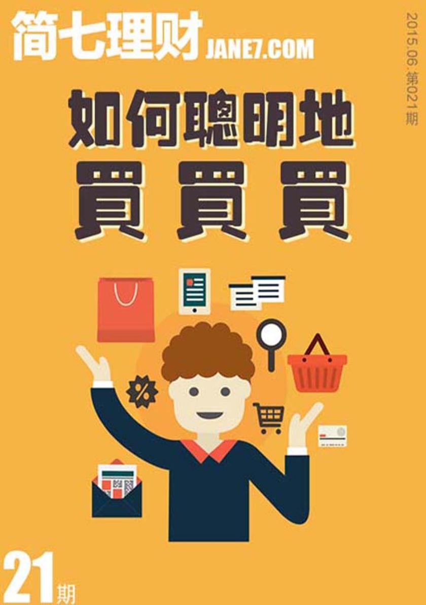 如何聪明地买买买(简七理财021)