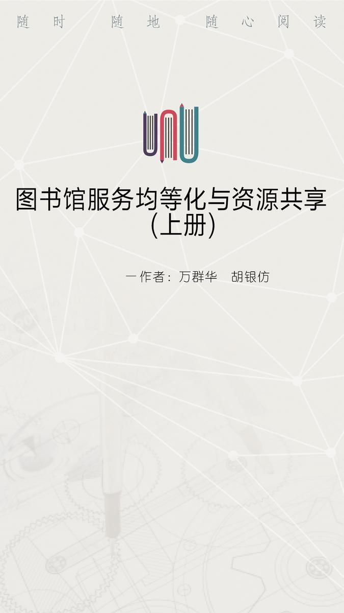 图书馆服务均等化与资源共享(上册)