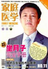 家庭医学·下半月 月刊 2011年11期(电子杂志)(仅适用PC阅读)