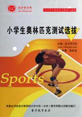 [3D电子书]圣才学习网·中小学生奥林匹克集训与选拔:小学生奥林匹克测试选拔(仅适用PC阅读)