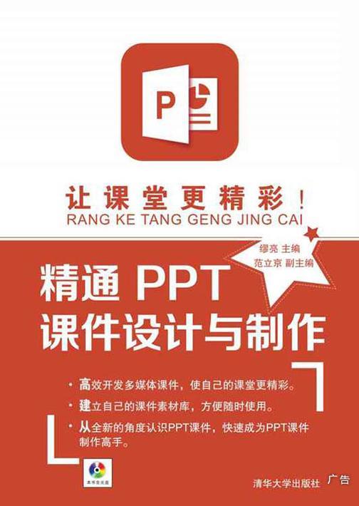 让课堂更精彩!精通PPT课件设计与制作(光盘内容另行下载,地址见书封底)