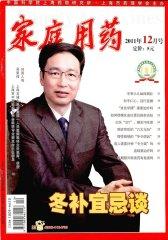 家庭用药 月刊 2011年12期(电子杂志)(仅适用PC阅读)