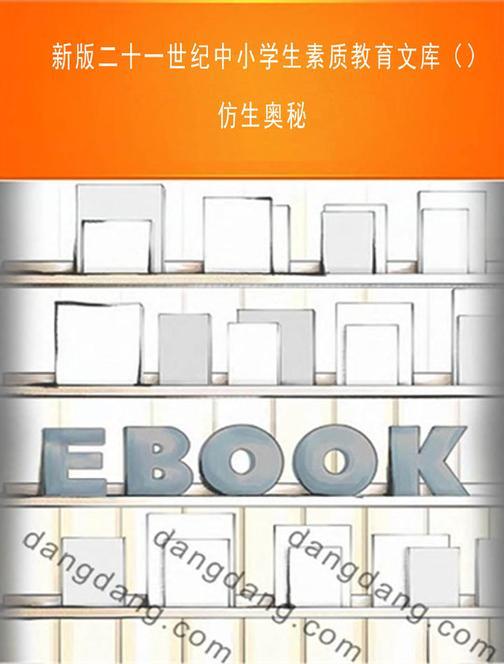 新版二十一世纪中小学生素质教育文库()仿生奥秘
