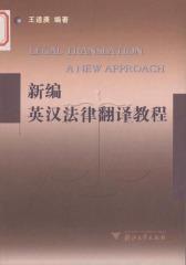 新编英汉法律翻译教程