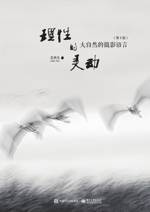 理性的灵动 大自然的摄影语言(第2版)(全彩)