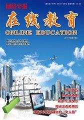 网络导报·在线教育 周刊 2011年31期(电子杂志)(仅适用PC阅读)