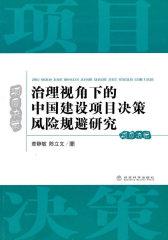 治理视角下的中国建设项目决策风险规避研究