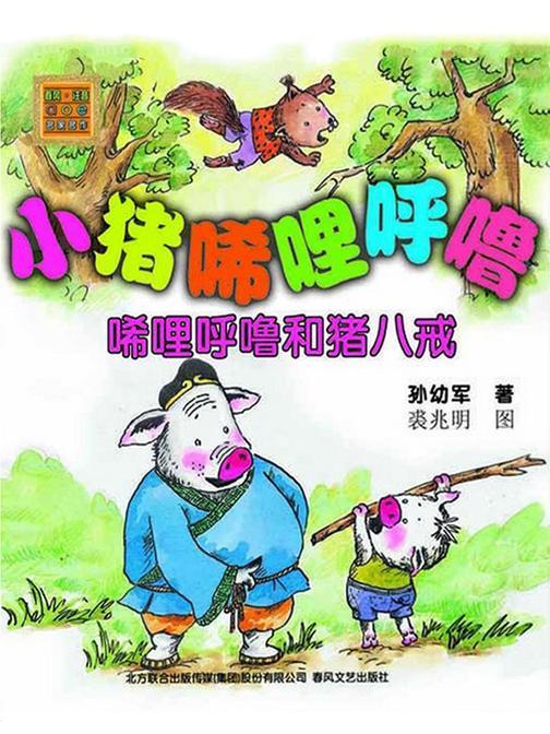 小猪唏哩呼噜·唏哩呼噜和猪八戒(注音版)