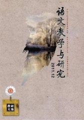 语文教学与研究(教研天地) 月刊 2011年12期(电子杂志)(仅适用PC阅读)