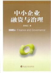 中小企业融资与治理(仅适用PC阅读)
