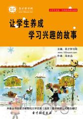 [3D电子书]圣才学习网·让学生受益一生的快乐成长故事:让学生养成学习兴趣的故事(仅适用PC阅读)
