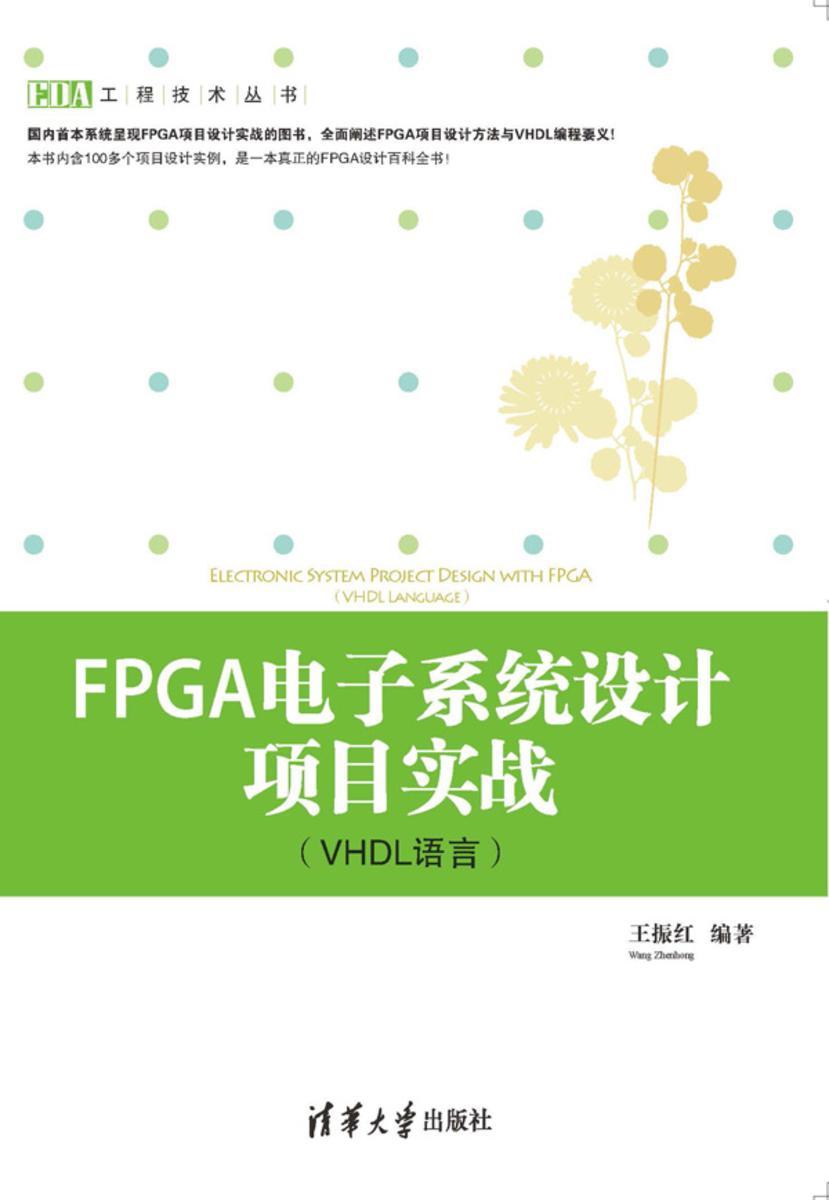 FPGA电子系统设计项目实战(VHDL语言)(仅适用PC阅读)
